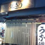 新宿うな鐵 恵比寿店 - 外観