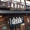 本家 鶴キそば 本店