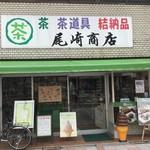 東豆腐店 -