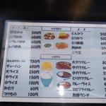 キッチンあべ - メニュー①