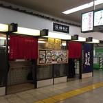 阪神そば - 外観です