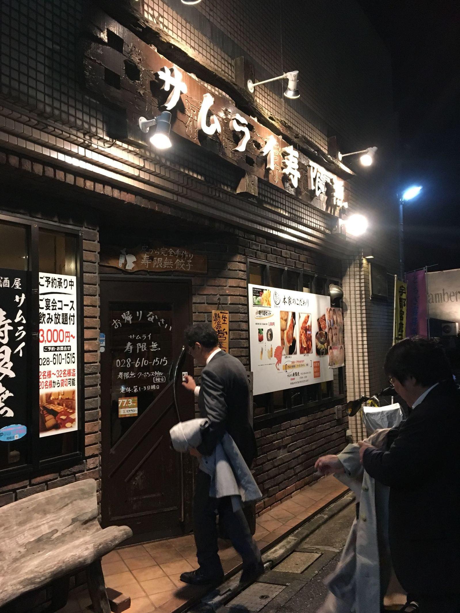 サムライ寿限無 name=