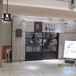 77366123 - 店舗外観(ecute大宮)