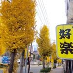 好楽 - 【往路⑧】やっと見つけた。途中、確認しながら歩いてきたので、30分近くも歩いたことになる。店の看板と銀杏の葉の黄色がコラボしているように思った。