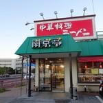 南京亭 - いざ入店