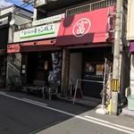 活麺富蔵 - 店の外観 ※増床して、入口が2か所あります