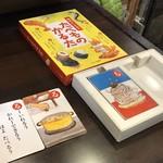 活麺富蔵 - たべものかるた