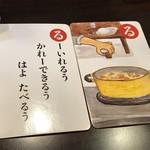 活麺富蔵 - このかるたをヒントに、新作メニューが出来上がる