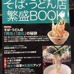 活麺富蔵 - 本にも大きく掲載されました