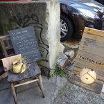 トリトンカフェ - おしゃれな入口♪