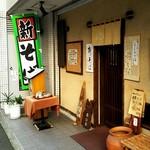 和楽 - 店舗外観(西側から)