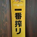 お好み焼 鉄板焼 嘉もん - 生中 390円‼