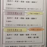 旬菜‐小豆 - メニュー
