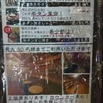 牛タン酒場 SHIRUSHI - 外メニュー
