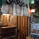 牛タン酒場 SHIRUSHI - 外観