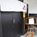 櫓庵治 - お店入口