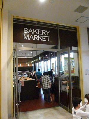ベーカリーマーケット  トリニティモール店