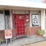 丸子 - お店