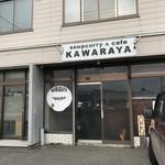 カワラヤ - 274号線沿いにございます。店舗前広い駐車場あり。