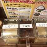 麺屋三喜 -