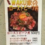 77382255 - ローストビーフ丼(メニュー)