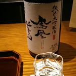 御料理 大嵓埜 - (飲み放題) 日本酒 鳳凰 美田 (純米大吟醸・栃木県) 2017年12月