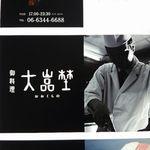 御料理 大嵓埜 - 店情報の一例 2017年12月