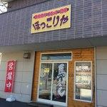 ほっこりや - 外観写真:店舗入口