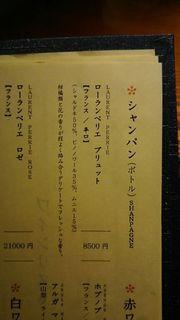 御料理 大嵓埜 - メニューの一例 2017年12月