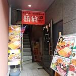 新村 シンチョン - 外観(1階)