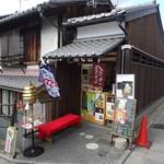 茶舞 - 法観寺真横です