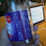 利き酒処 336 - しそスパークリング(600円)