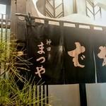 神田まつや - 暖簾