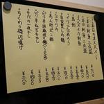 大衆酒場 虎太郎 - メニュー