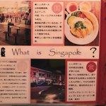 シンガポール ホーカーズ -