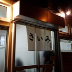 麺屋 彩未 - 夜の入り口です。