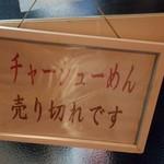 麺屋 彩未 - チャーシューメン売り切れです。