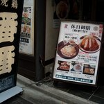 焼鶏 番番 - 休日御膳