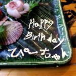 タカマル鮮魚店  - Happy Birthday ぴーちゃん