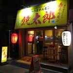 めちゃうまホルモン焼太郎 - 店舗外観2017年12月