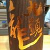 まねき寿司 - ドリンク写真: