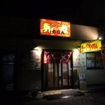77407002 - 皆生温泉街の中にあるラーメン屋さんです。