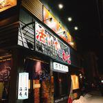 函館海鮮料理 海寿 - 外観