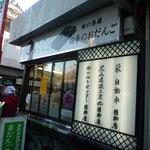 清水屋 - お店の外観☆西新井大師の本堂の近くにあります。