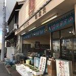 貝増商店 -