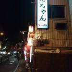 ラーメン しんちゃん -