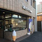 富士アイス - お店の外観