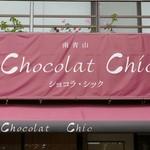 Chocolat Chic 南青山 - 外観