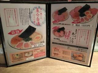 麺と心 7 - 2017年メニュー