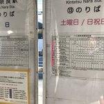 無鉄砲 - 奈良駅のバス停の時刻表
